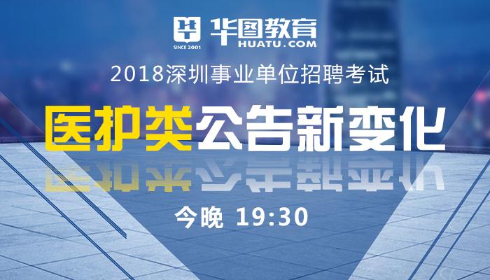 2018深圳事业单位医疗公告解读