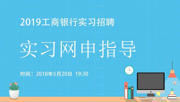 2019银行实习网申指导(以工商银行为例)