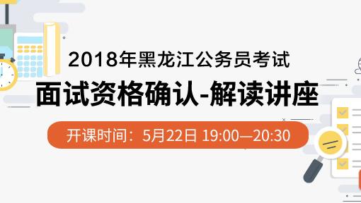 2018年黑龙江公务员考试面试直播讲座