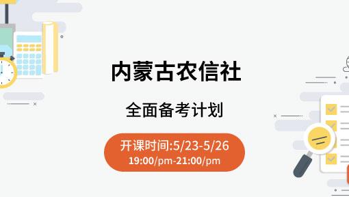 内蒙古农信社:全面备考计划