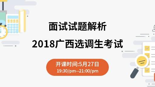 2018广西选调生考试面试试题解析