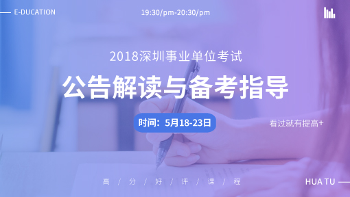 2018深圳事业单位公告解读