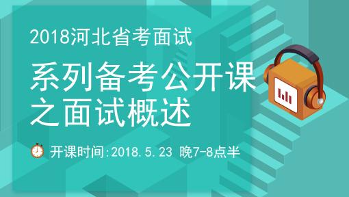 2018河北省考面试备考公开课-面试概述