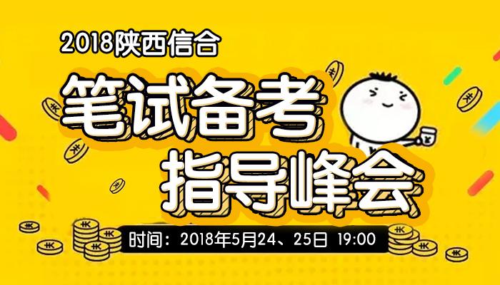 2018陕西信合笔试备考指导峰会