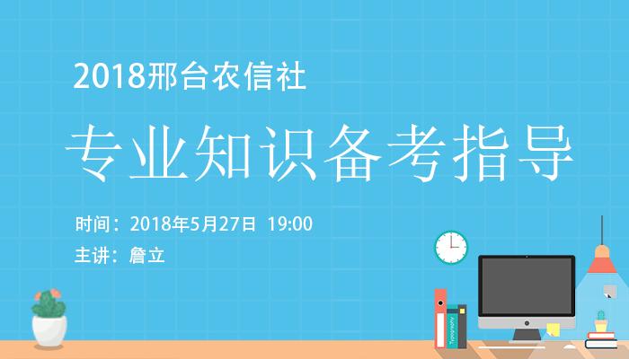 2018邢台农信社专业知识备考指导