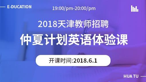 2018天津教师招聘仲夏计划英语体验课