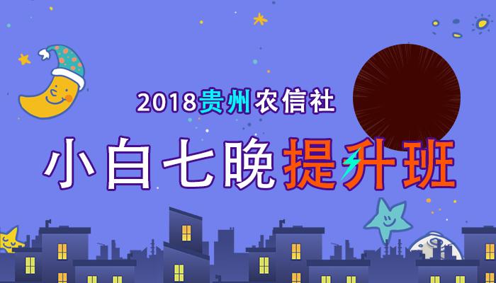 2018年贵州农信社小白七晚提升班