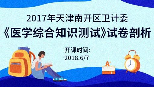 2017天津南开区卫计委《医学综合知识测试》试卷剖析