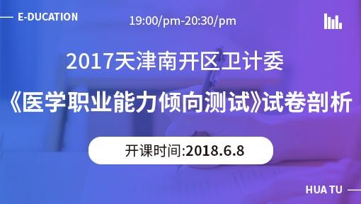 2017天津南开区卫计委《医学职业能力倾向测试》试卷剖析