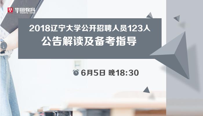 2018年辽宁大学公开招聘人员123人公告解读及备考指导
