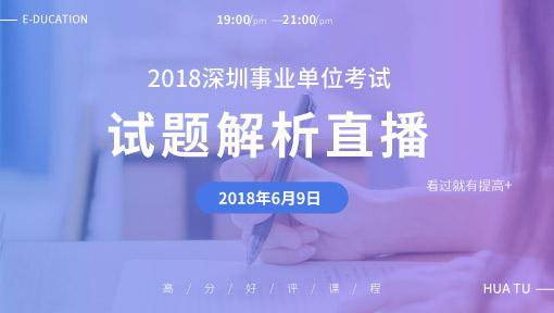 2018深圳事业单位考试试题解析