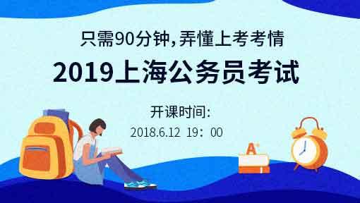 2019上海公务员考试—只需90分钟,弄懂上考考情