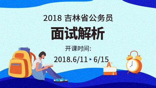 2018年吉林省公务员面试解析