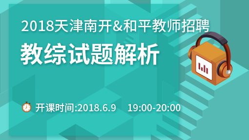 2018天津南开区&和平区教师招聘教综试题解析