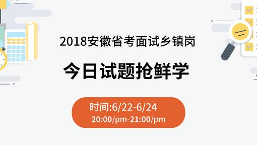 2018安徽省考面试乡镇岗-今日试题抢鲜学