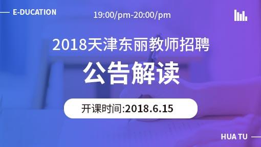 2018天津东丽区教师招聘公告解读