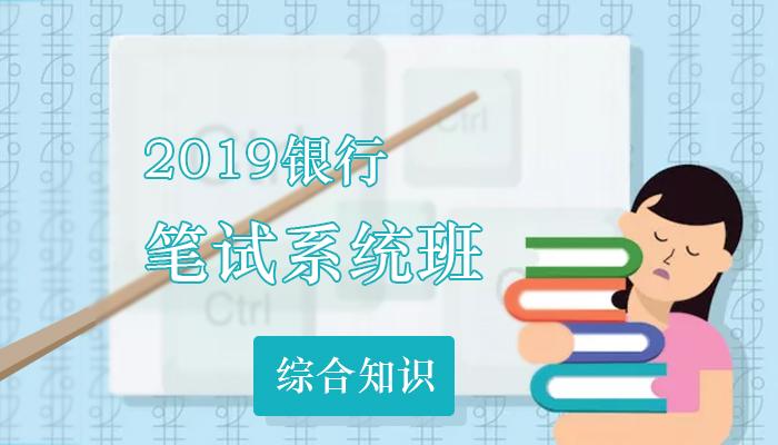 2019银行笔试综合知识系统班