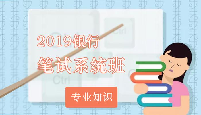 2019银行笔试专业知识系统班