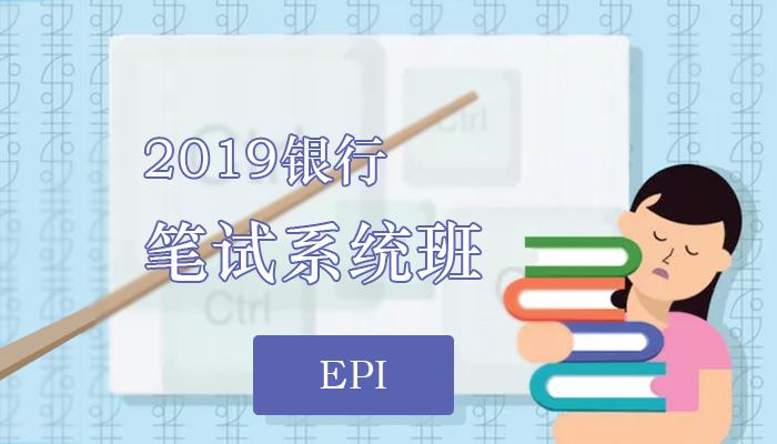 2019银行笔试EPI系统班