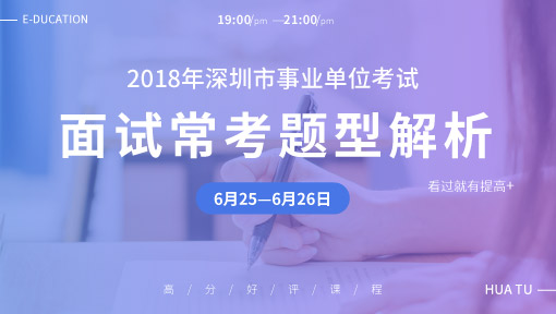 深圳事业单位面试常考题型解析