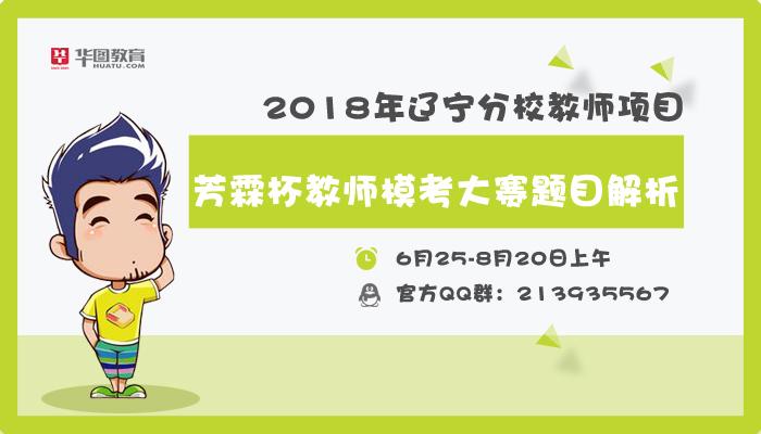 2018辽宁芳霖杯教师模考大赛题目解析