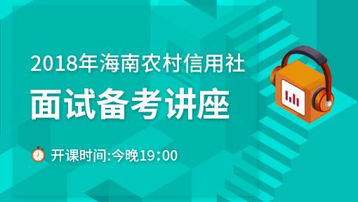 2018年海南省农村信用社面试备考讲座