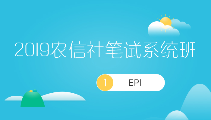 农信社笔试EPI系统班