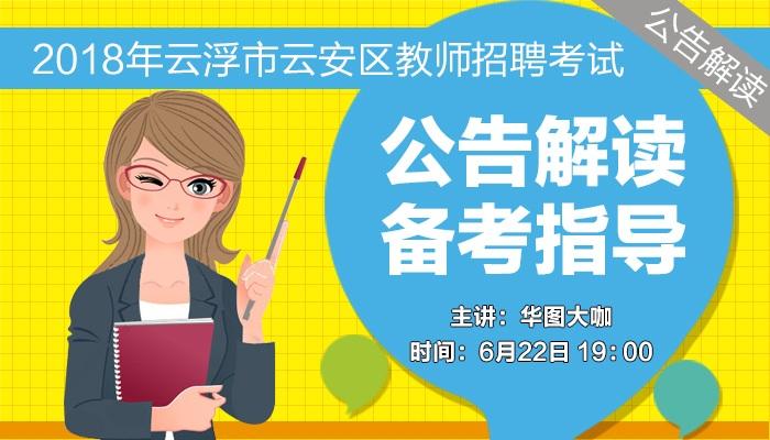 2018年云浮云安教师招聘公告解读与备考指导