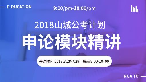2018山城公考计划—申论模块精讲
