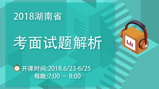 2018湖南省考面试题解析