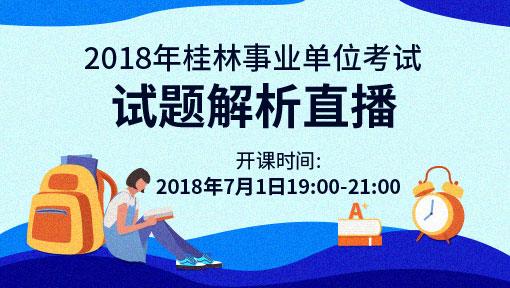 2018桂林事业单位试题解析-数量