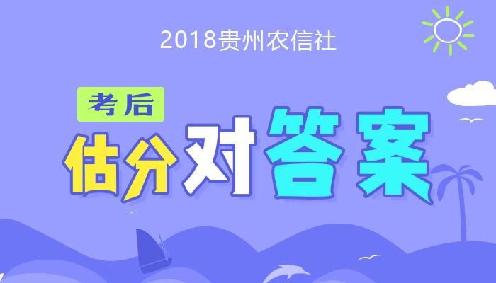 2018年贵州农信社笔试估分对答案