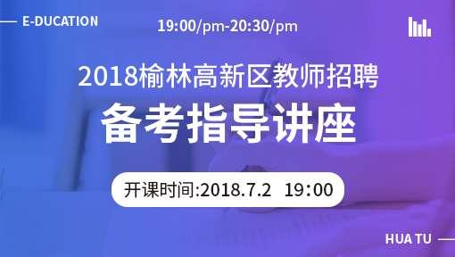 2018榆林高新区教师招聘备考指导讲座