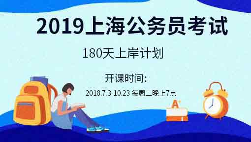 2019上海公务员考试——180天上岸计划