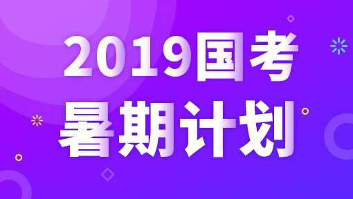 2019国考暑期计划—山东