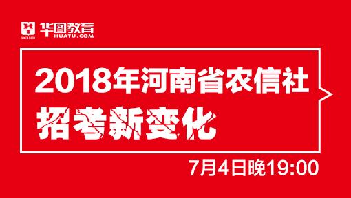 2018年河南农信社招考将发生哪些变化——考情分析、备考指导