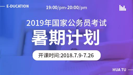2019国考暑期计划—青海
