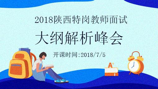2018陕西特岗教师面试大纲解析峰会