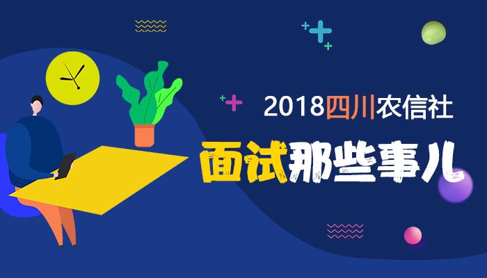2018四川农信社面试那些事儿