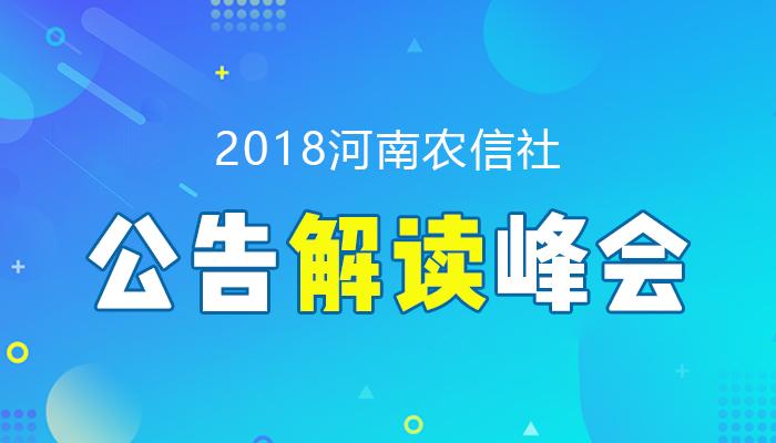 2018河南农信社招聘3100人公告解读