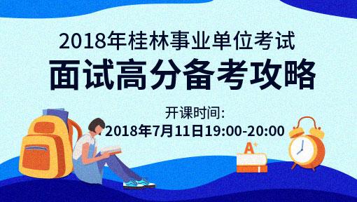 2018桂林事业单位考试面试高分备考攻略