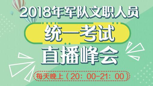 浙江2018军队文职人员统一考试直播峰会