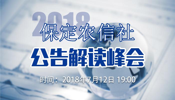 2018年河北保定农信社公告解读