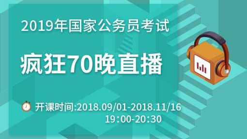 2019国笔疯狂70晚