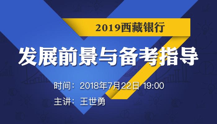 2019西藏银行发展前景与备考指导