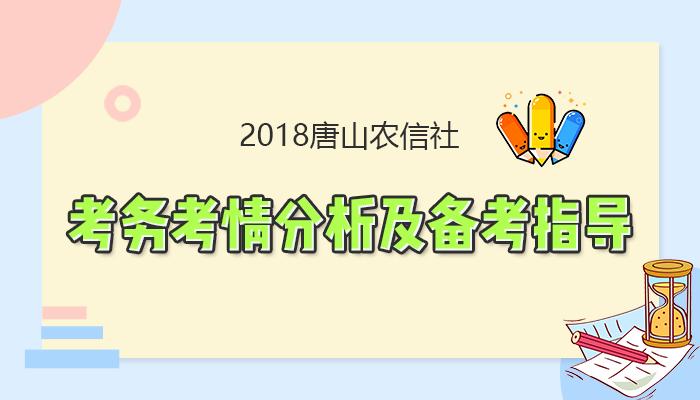 2018唐山农信社考务考情分析及备考指导