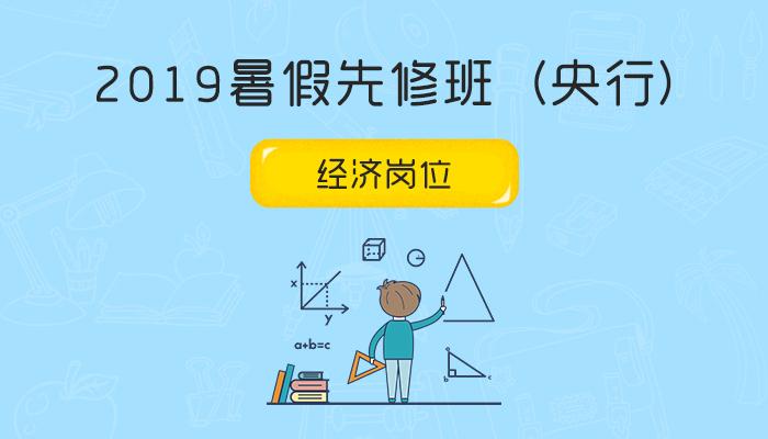 2019暑假先修班(央行)-经济岗位