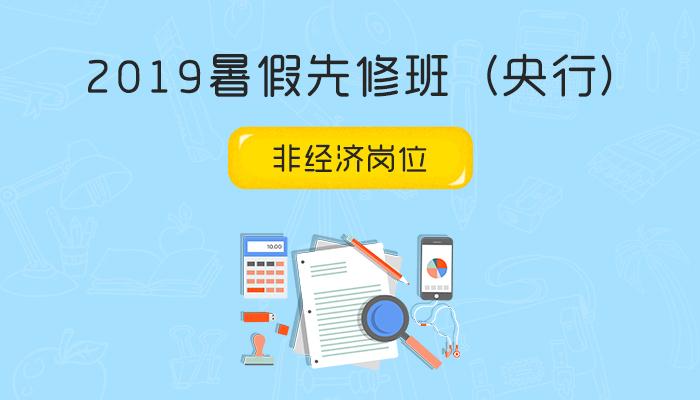 2019暑假先修班(央行)-非经济岗位
