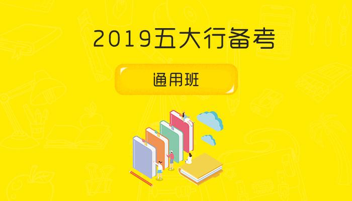 2019五大行备考通用班