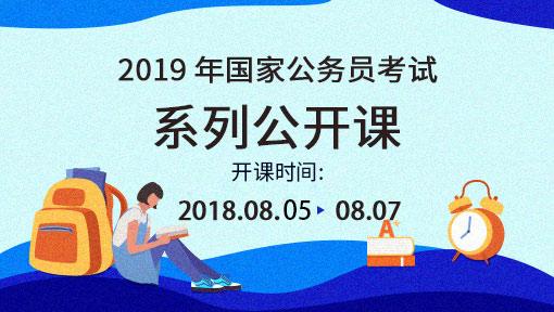 2019年国家公务员考试备考讲座-申论